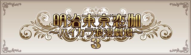 bnr_haikara3